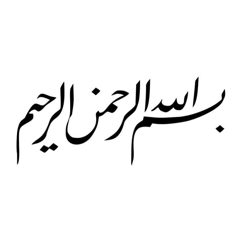 stickers bismillah diwani muslim mine