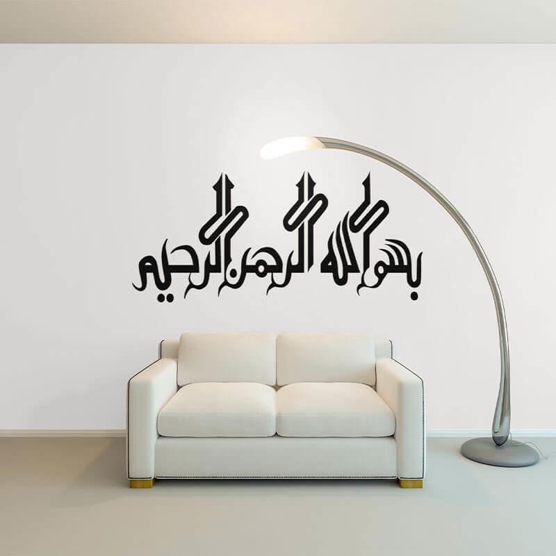 stickers bismillah muslim mine
