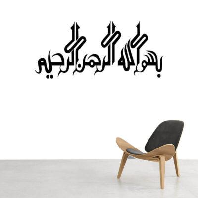 stickers bismillah rahma rahim muslim mine