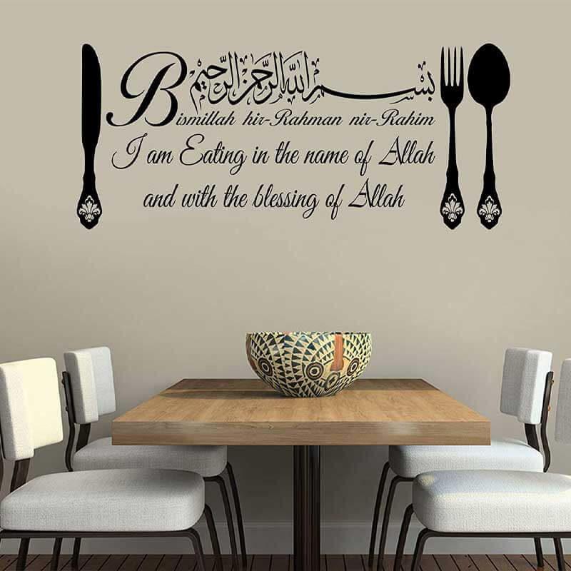 stickers bismillah salle a manger muslim mine