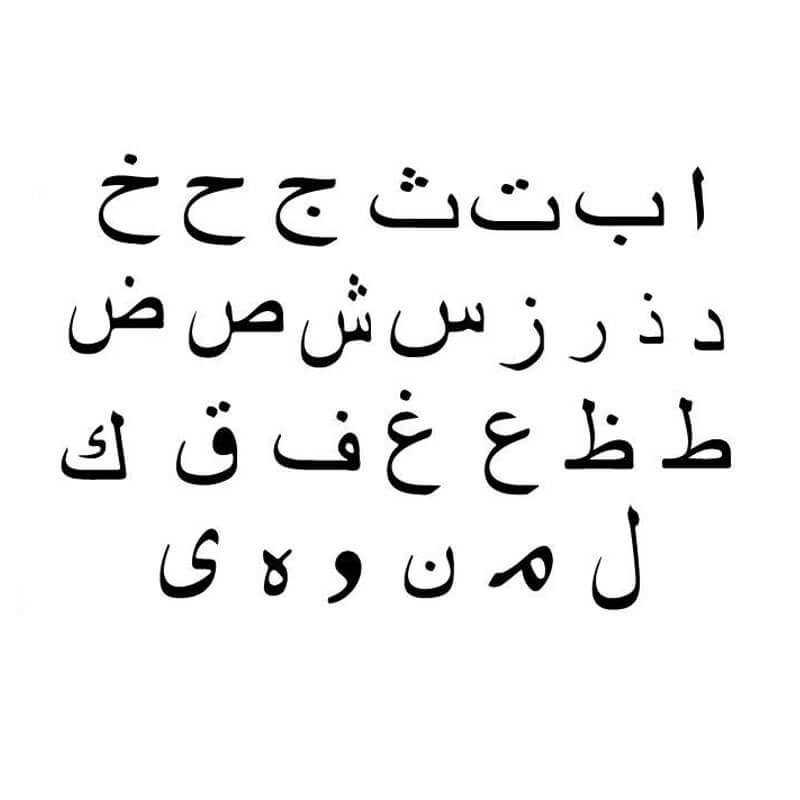 stickers muraux alphabet arabe muslim mine